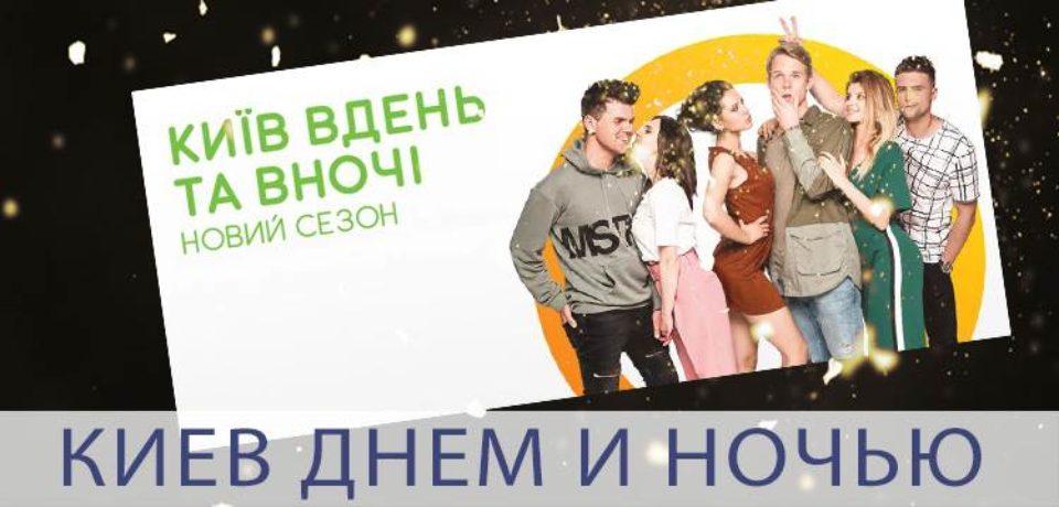 Киев днем и ночью 11.09.2018 5 сезон 2018 смотреть онлайн