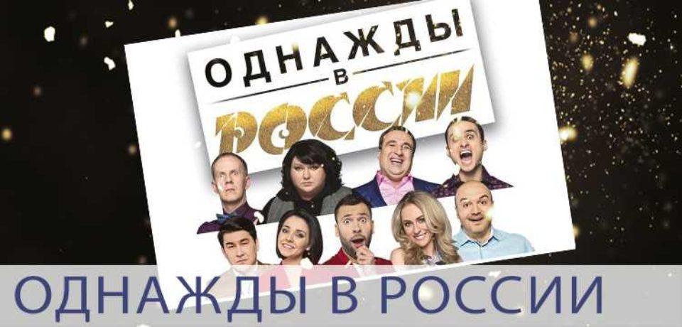 Однажды в России 7.11.2018 выпуск смотреть онлайн. ТНТ