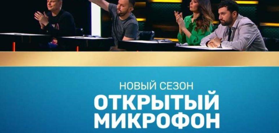 Открытый микрофон 17.08.2018 смотреть онлайн 1 выпуск