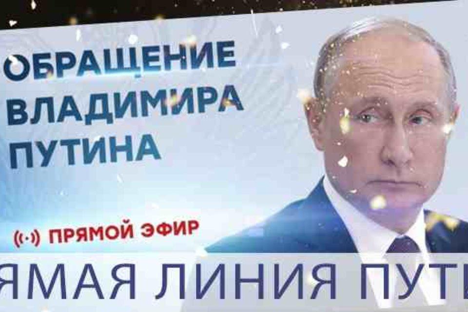Обращение Владимира Путина 29.08.2018 смотреть онлайн на НТВ