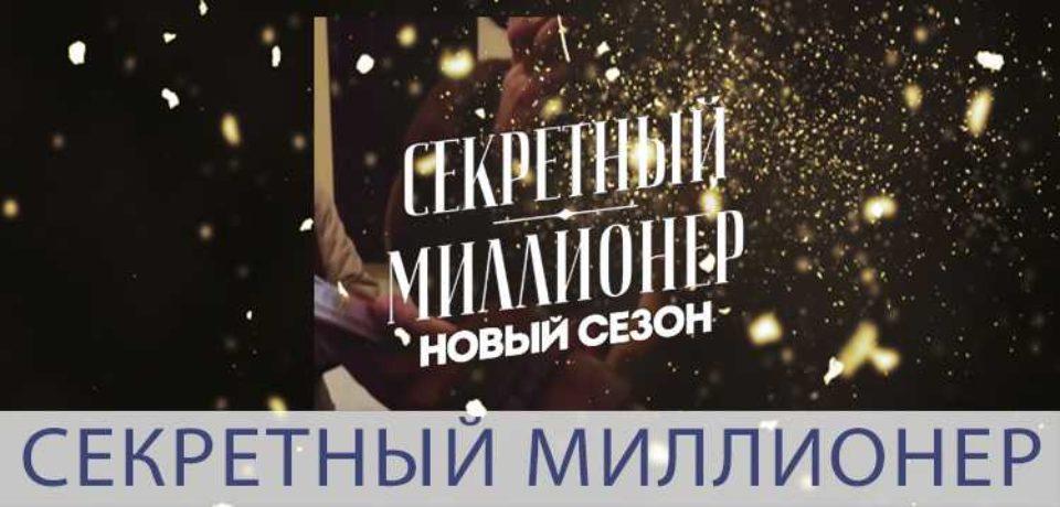 Секретный миллионер 3 сезон 10.12.2018 смотреть онлайн. Пятница!