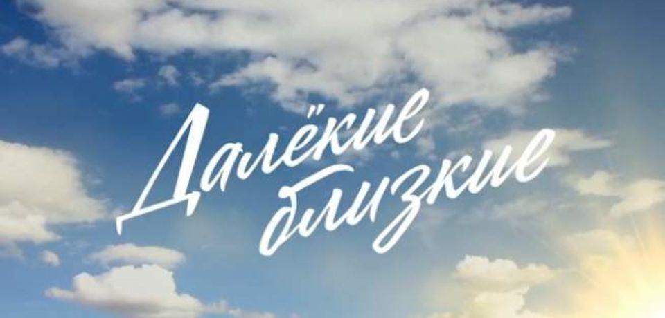 Далекие близкие с Корчевниковым 13.10.2018 все выпуски смотреть онлайн
