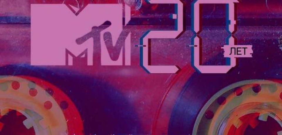 MTV 20 лет смотреть онлайн