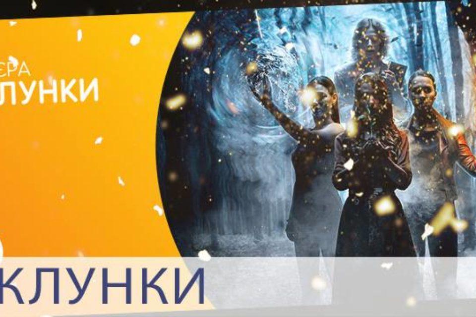 Сериал Колдуньи (Чаклунки) все серии смотреть онлайн. Добавлены 1-2 серии