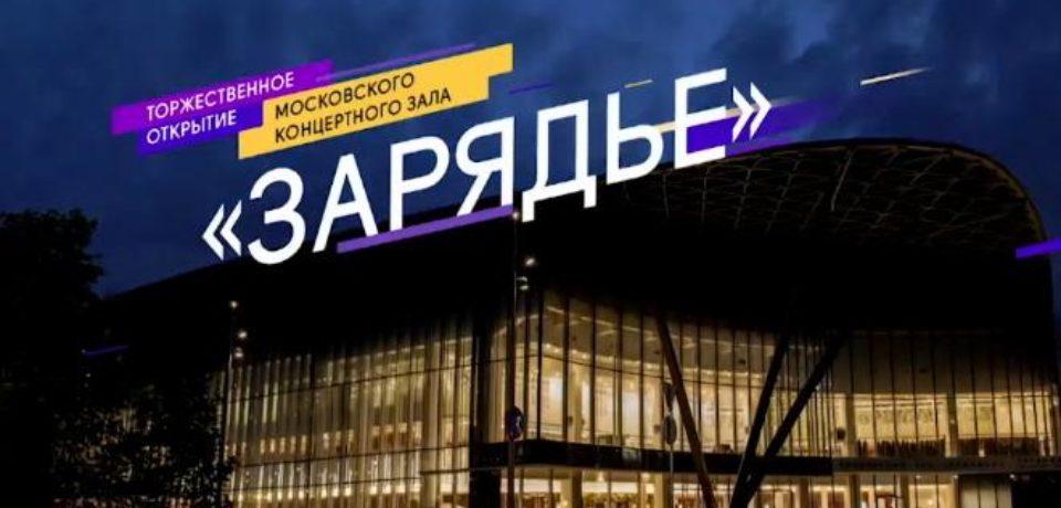 Торжественное открытие московского концертного зала «Зарядье» смотреть онлайн