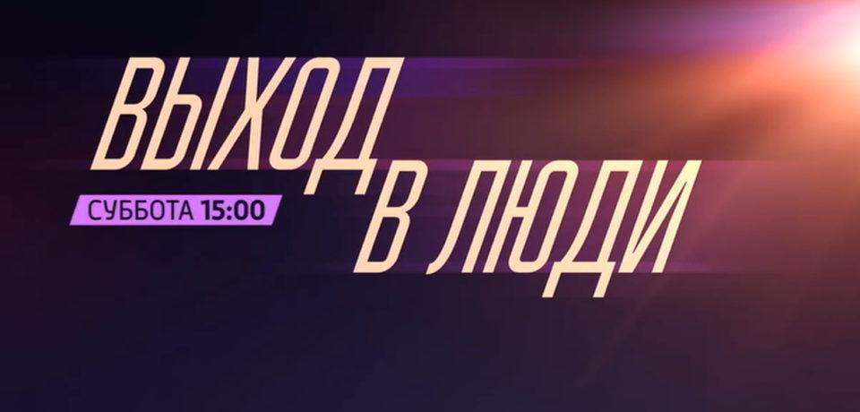 Выход в люди с Закошанским 13.10.2018 все выпуски смотреть онлайн