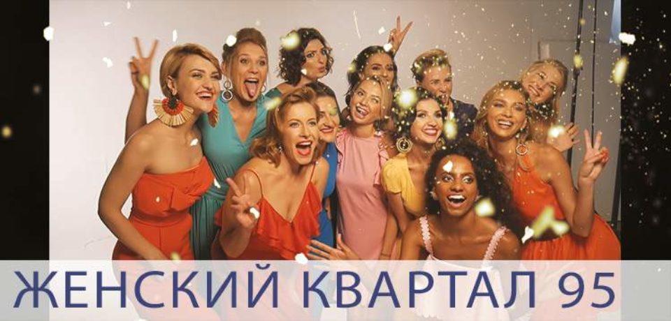 Женский Квартал 13.10.2018 и 20.10.2018 смотреть онлайн на 1+1