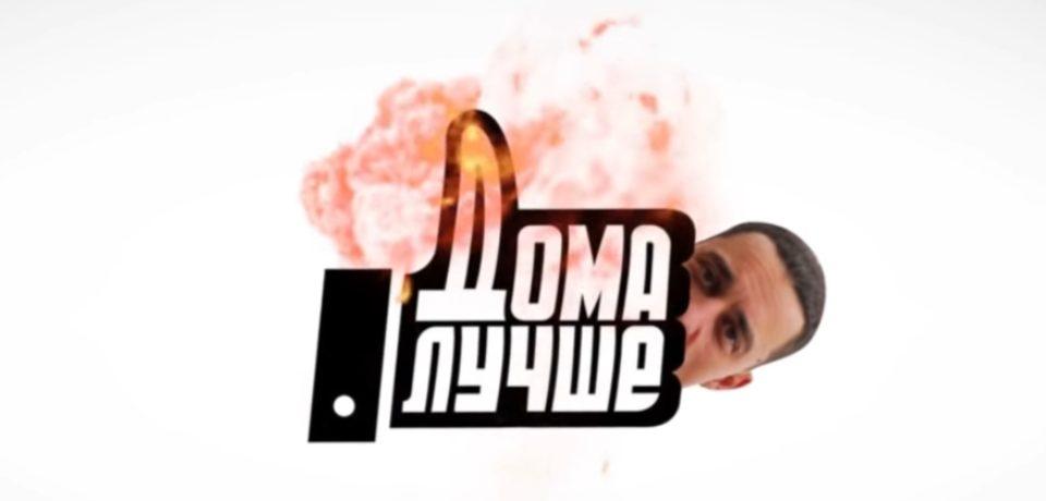 Дома лучше с Женей Синельниковым! 13.11.2018 все выпуски смотреть онлайн