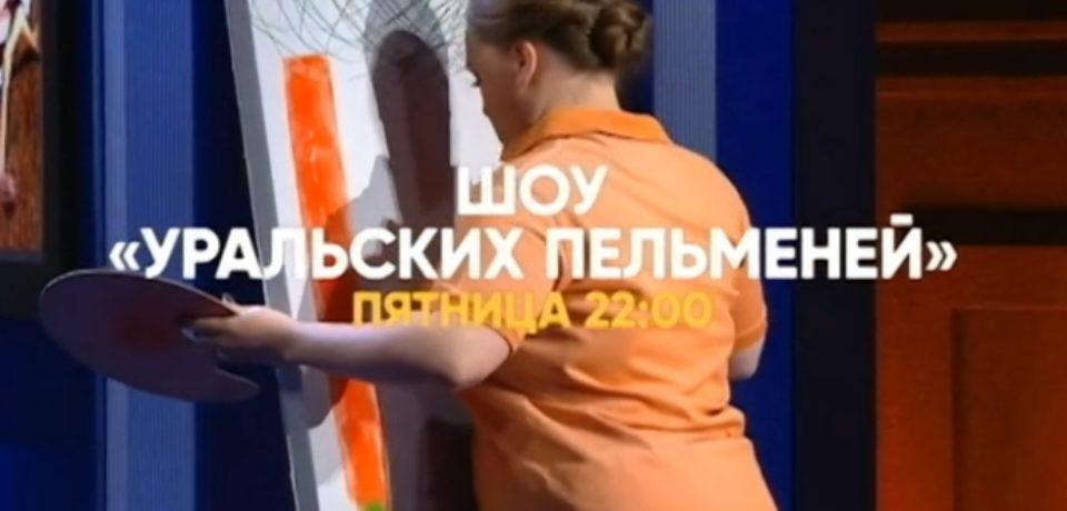 Уральские пельмени 19.10.2018 концерт Утро в сосновом бреду