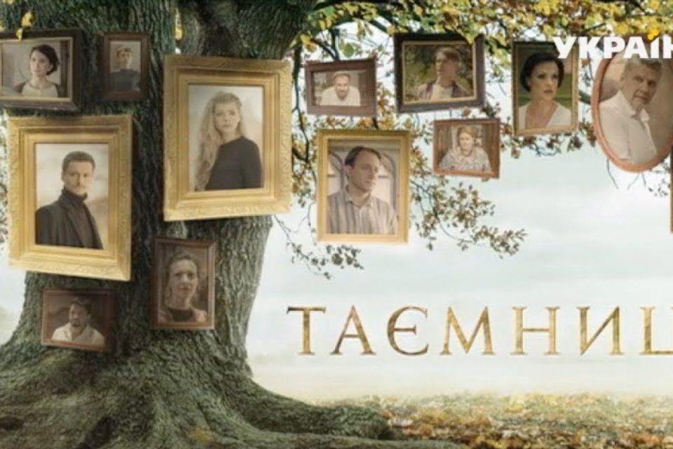 Сериал Тайны (Таємниці) все серии смотреть онлайн. Добавлены 1-4 серии