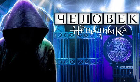 Человек-невидимка последний выпуск