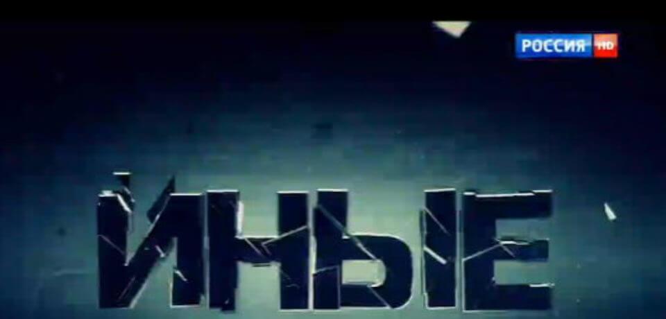 """Иные """"Особое измерение"""" Часть 1 от 18.04.2016. Россия 1"""