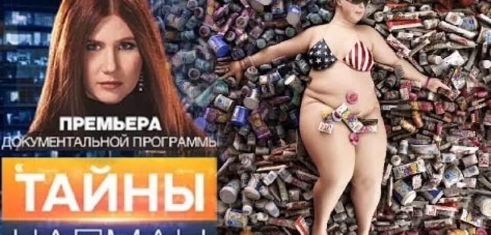 "Тайны Чапман 26.04.2016 ""Рабы маркетинга"""