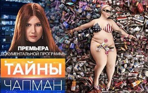Тайны Чапман новый выпуск. ТВ 3