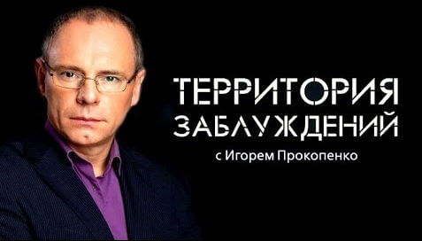 Территория заблуждений с Игорем Прокопенко последний выпуск