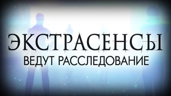 Экстрасенсы ведут расследование 6 сезон смотреть онлайн