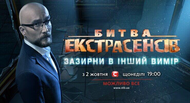 Битва экстрасенсов все выпуски украинского шоу