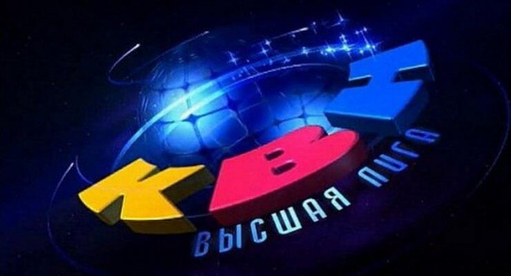 КВН Высшая лига смотреть онлайн