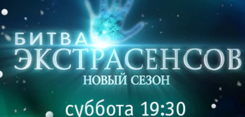 Битва экстрасенсов 17 сезон 25 выпуск от 04.03.2017. ТНТ