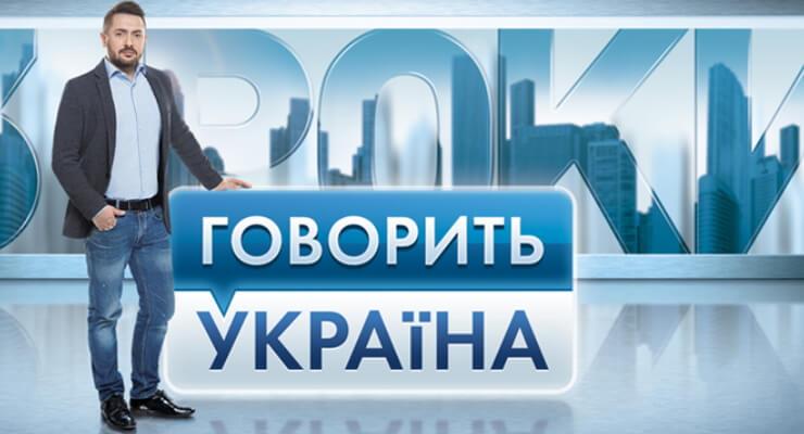 Говорить Украина все выпуски смотреть онлайн