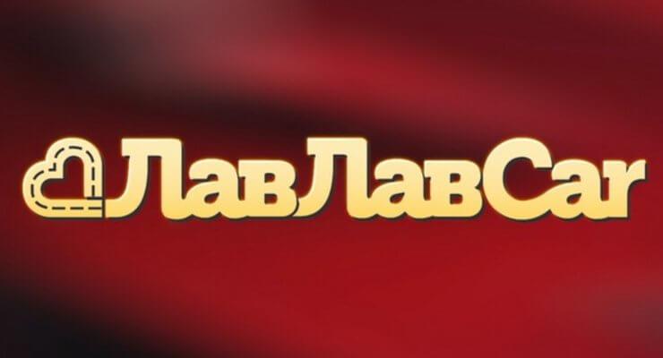 ЛавЛавCar смотреть онлайн