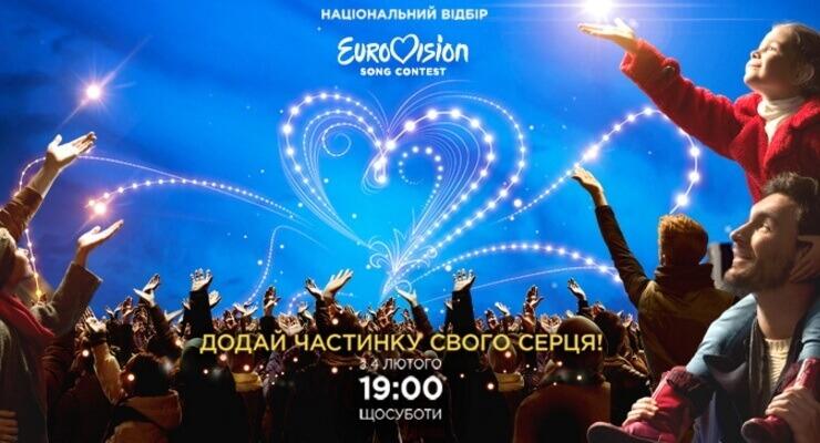 Национальный отбор на Евровидение 2017