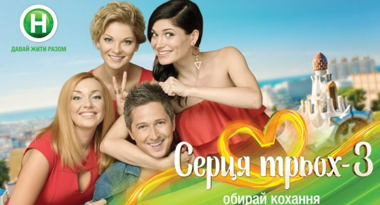 Сердца трёх 4 сезон все серии смотреть онлайн
