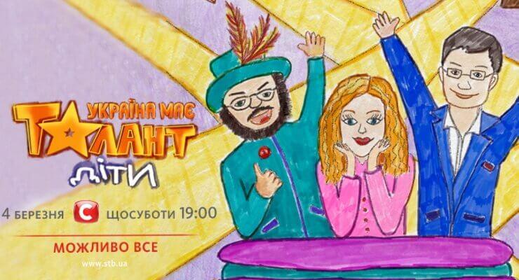 Украина мае талант дети 2 сезон все серии