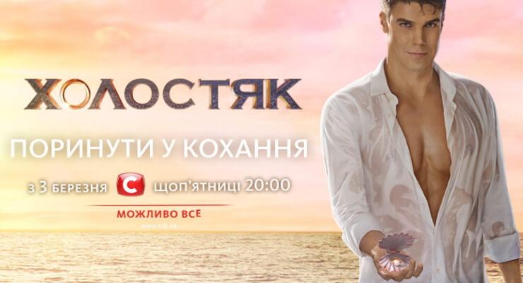 Холостяк 7 сезон все серии