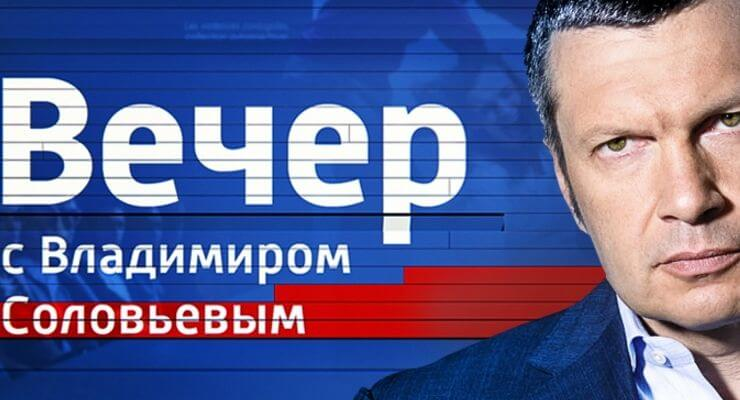 Вечер с Владимиром Соловьёвым все выпуски
