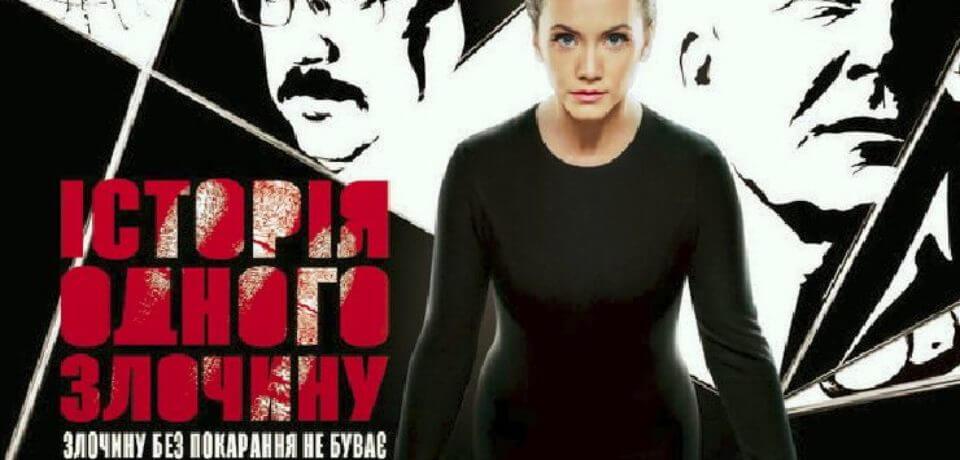 История одного преступления все серии смотреть онлайн. Украина