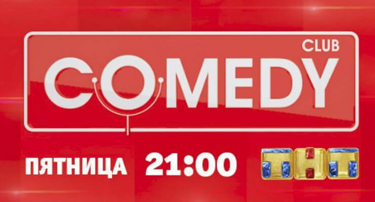 Камеди Клаб - новый выпуск Comedy Club