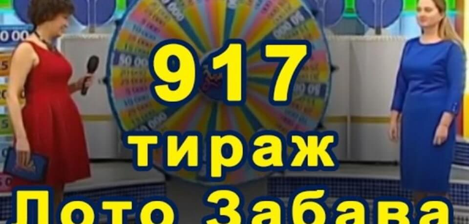 http://mistikshou.ru/wp-content/uploads/2017/03/loto-zabava-05-03-2017-rezultat-tirazha-917-960x460.jpg