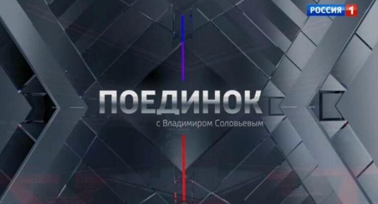 Поединок с Владимиром Соловьевым 2017 все выпуски смотреть онлайн