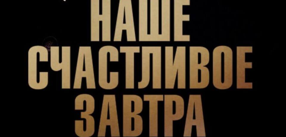 Сериал Наше счастливое завтра (2017) все серии