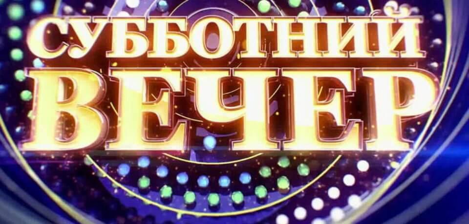 Субботний вечер с Николаем Басковым все выпуски смотреть онлайн