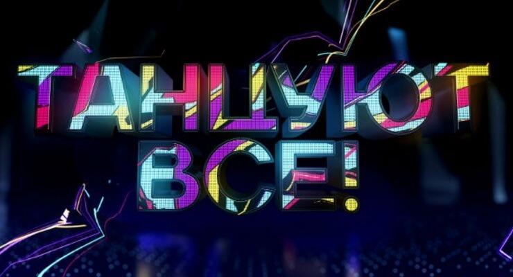 Танцуют все! смотреть онлайн Россия 1