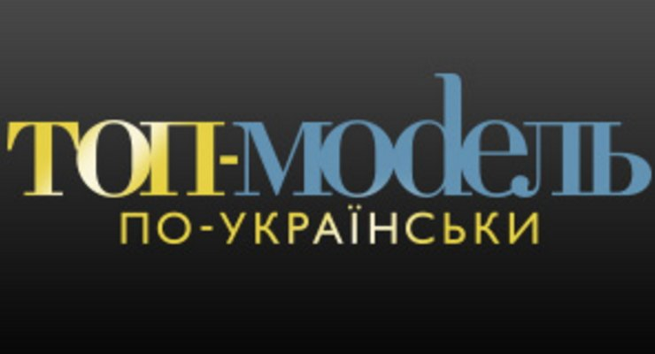 Топ-модель по-українськи 2017 все выпуски
