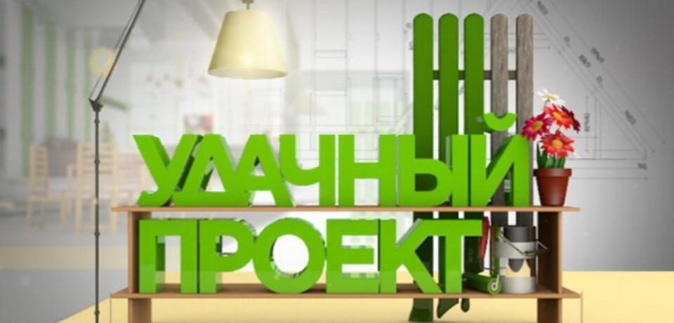 Удачный проект 05.03.2017 смотреть онлайн. Интер