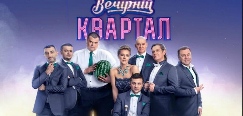 Вечерний Квартал 31.12.2017 смотреть онлайн новогодний концерт