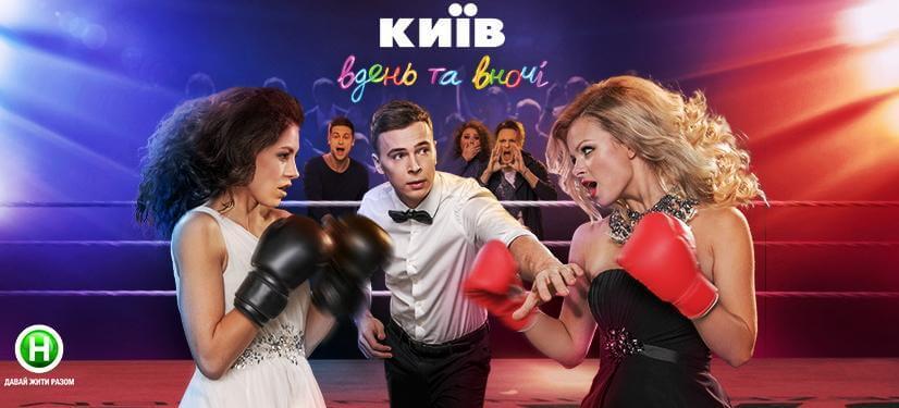 Киев днем и ночью новая серия