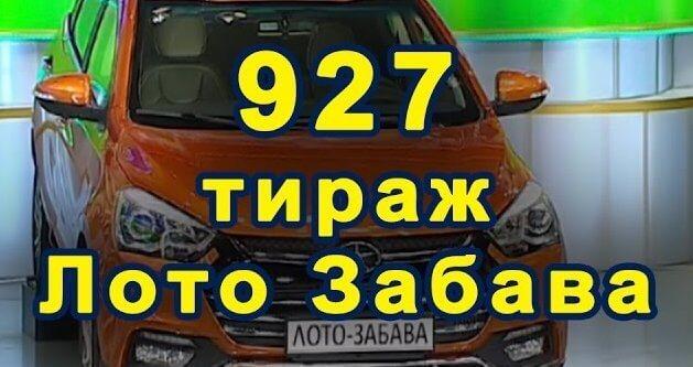Лото Забава 14.05.2017 результат тиража 927. 1+1