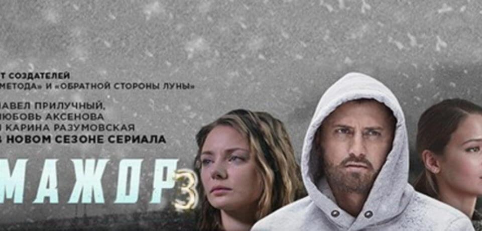 Мажор 3 сезон смотреть онлайн все серии