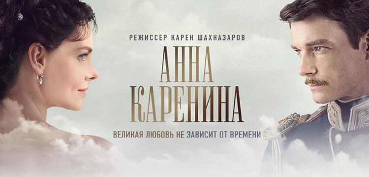Анна Каренина сериал 2017 смотреть онлайн