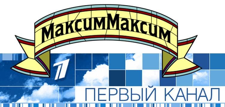 МаксимМаксим новый выпуск