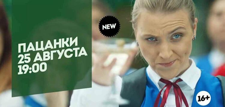 Пацанки Россия пятница новый выпуск