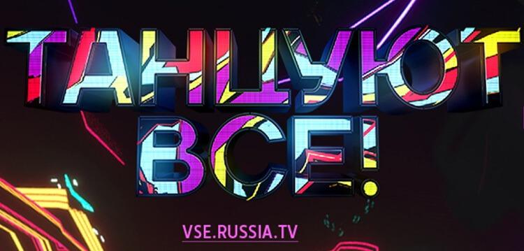 Танцуют все 2 сезон новый выпуск Россия 1