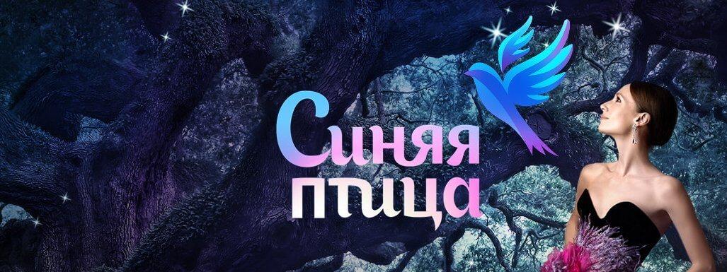 Синяя птица 3 сезон новый выпуск