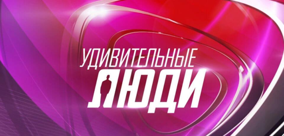 Удивительные люди 2 сезон 05.11.2017 — 12.11.2017 все выпуски смотреть онлайн. Россия