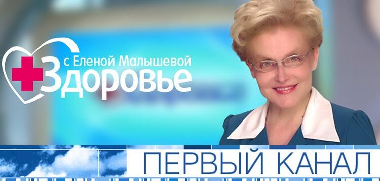 Здоровье с Еленой Малышевой новый выпуск